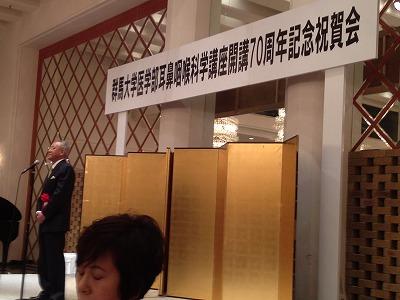 2013-12-22 群馬大学耳鼻咽喉科学教室70周年記念祝賀会 015
