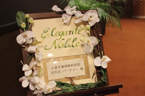 おぐじび忘年会パーティー2014 078
