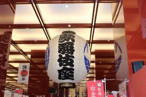 2014-01-02 歌舞伎座 007