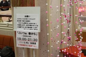 2014-01-02 歌舞伎座 025