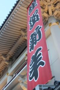 2014-01-02 歌舞伎座 029