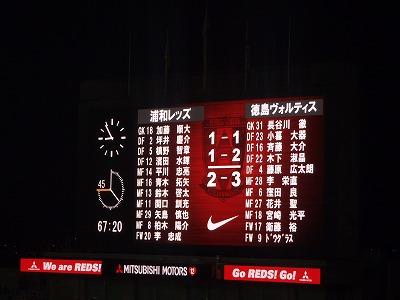 2014-04-17 三田屋チキンカツとナビスコ徳島 015